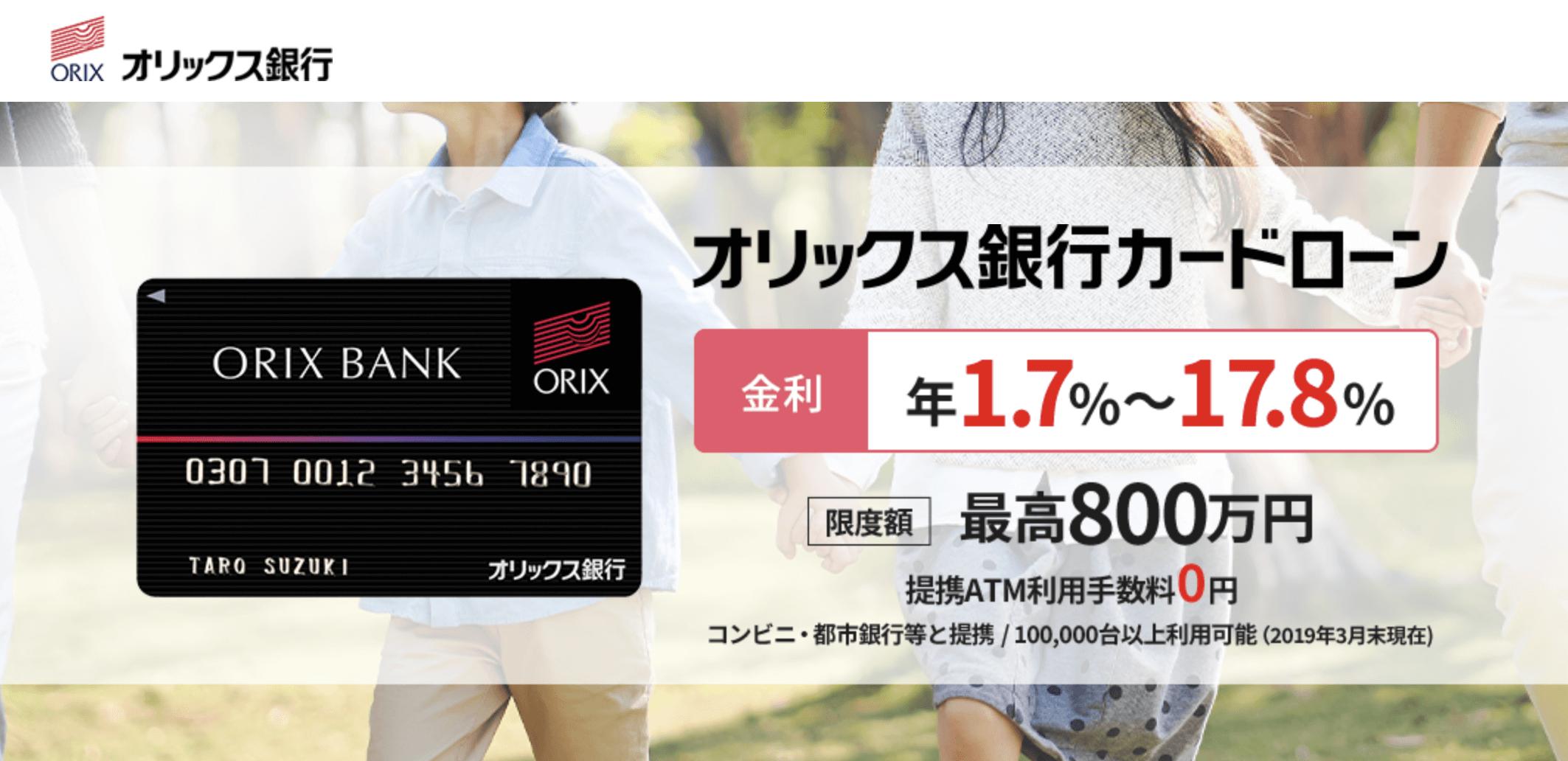 オリックス銀行カードローンの公式ページ