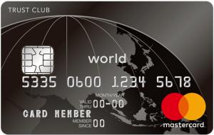 TRUST CLUB ワールドカードのIC付き券面