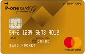 P-oneカード<Premium Gold>の新Mastercardロゴの券面