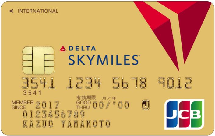デルタ スカイマイル JCBゴールドカードの券面(2019年9月版)