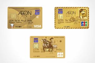 イオンゴールドカードのアイキャッチ