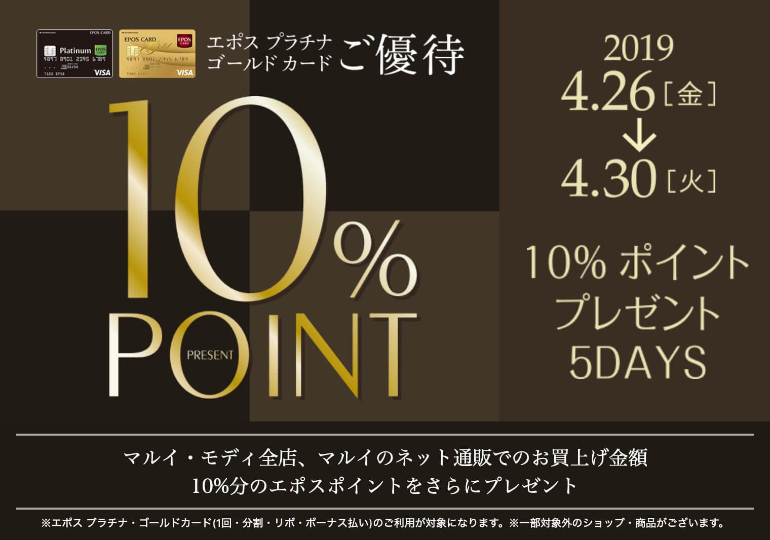 エポス プラチナ・ゴールドカードご優待 20190426-30