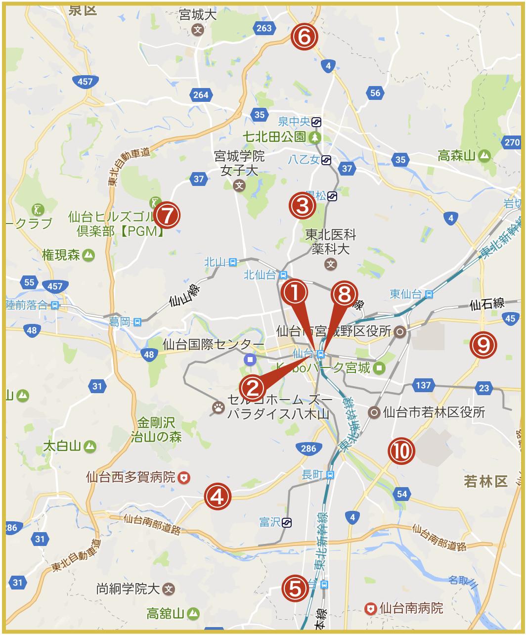 仙台市にあるアコム店舗・ATMの位置(2020年4月版)