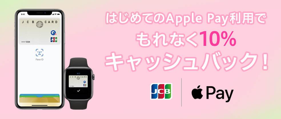 JCBカードでApple Payをはじめよう!キャンペーン