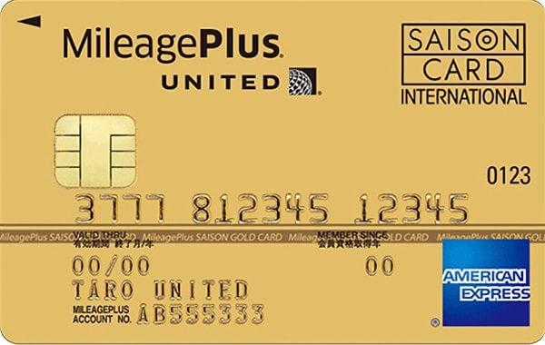 MileagePlusセゾンゴールドカードのAMEXブランドの券面