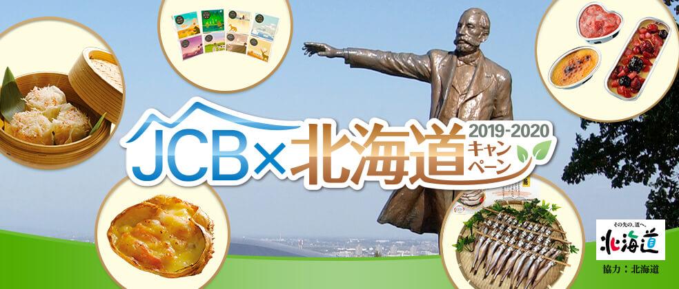 JCB×北海道キャンペーン 2019-2020