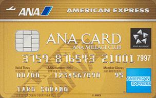ANA アメリカン・エキスプレス・ゴールド・カードの券面(2019年7月版)