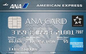 ANA アメリカン・エキスプレス・カードの券面(2019年7月版)
