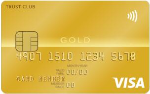 TRUST CLUB ゴールドカードのIC付き券面
