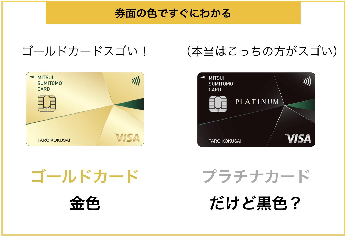 ゴールドカードは券面でステータスがわかりやすい(2020年2月新券面)