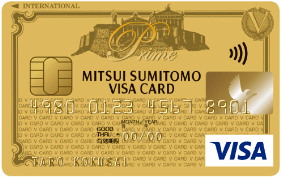 三井住友VISAプライムゴールドカードの新券面(2019年3月版)