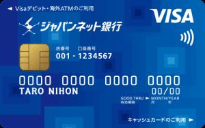 JNB Visaデビットカードの新しい券面(Visaのタッチ決済付き)