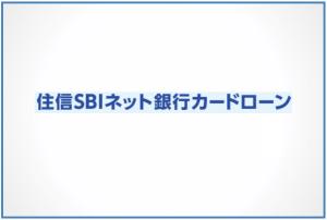 住信SBIネット銀行カードローン おまとめのアイキャッチ(2019年版)