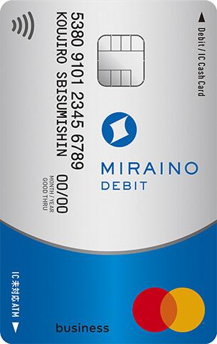 ミライノ デビット(Mastercard) 法人向けの券面