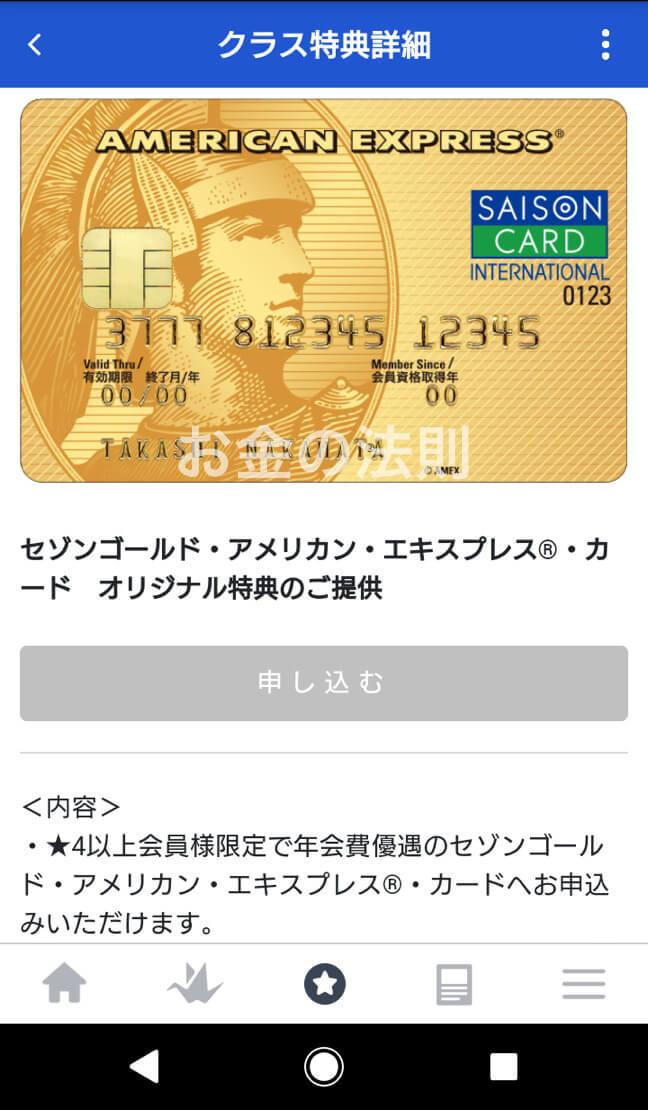 セゾンクラッセ クラス星4特典 セゾンゴールド・アメリカン・エキスプレス・カード 年会費無料 ゴールドカード