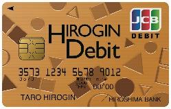 HIROGIN Debit ゴールドデザイン JCBの券面
