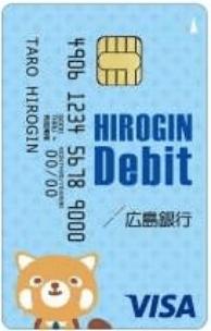 HIROGIN Debit 一般 ひろくんデザイン VISAの券面
