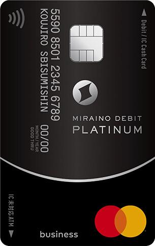 ミライノ デビット PLATINUM(Mastercard) 法人向けの券面