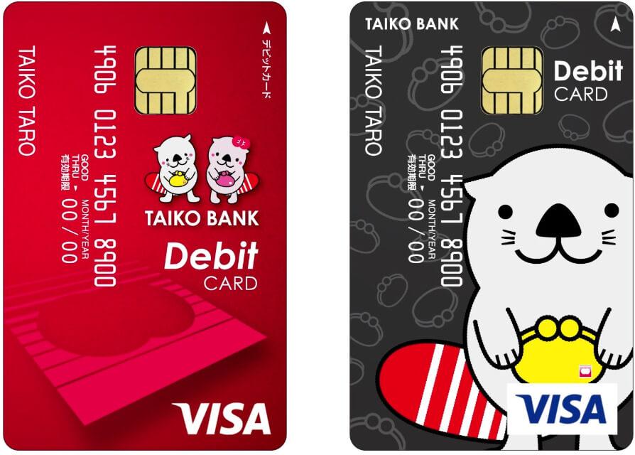 大光Visaデビットカードの券面