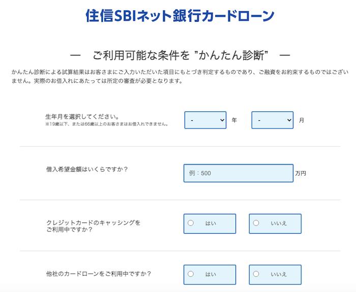 SBIネット銀行の簡易診断
