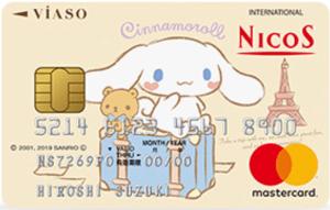 VIASOカード(シナモロール デザイン)の券面