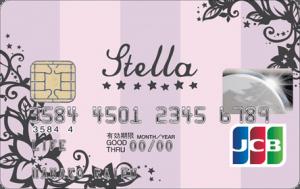 ライフカード Stellaの券面