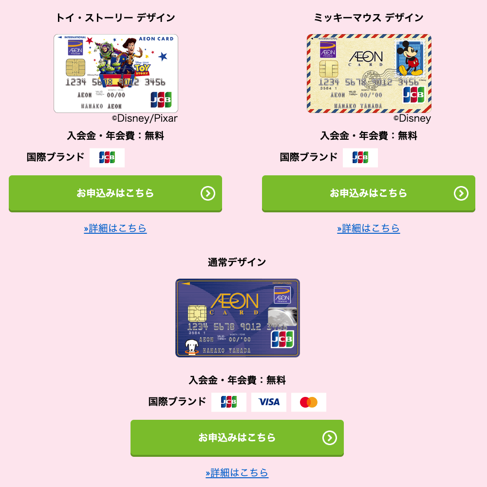 イオンカードの申し込み画面で券面デザインを確認(2019年7月版)