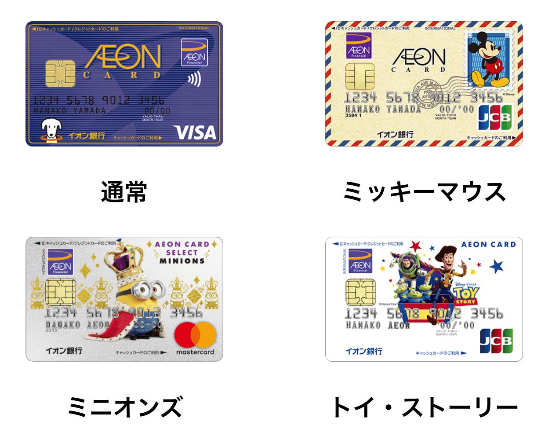 イオンカードセレクトの券面デザイン4種類