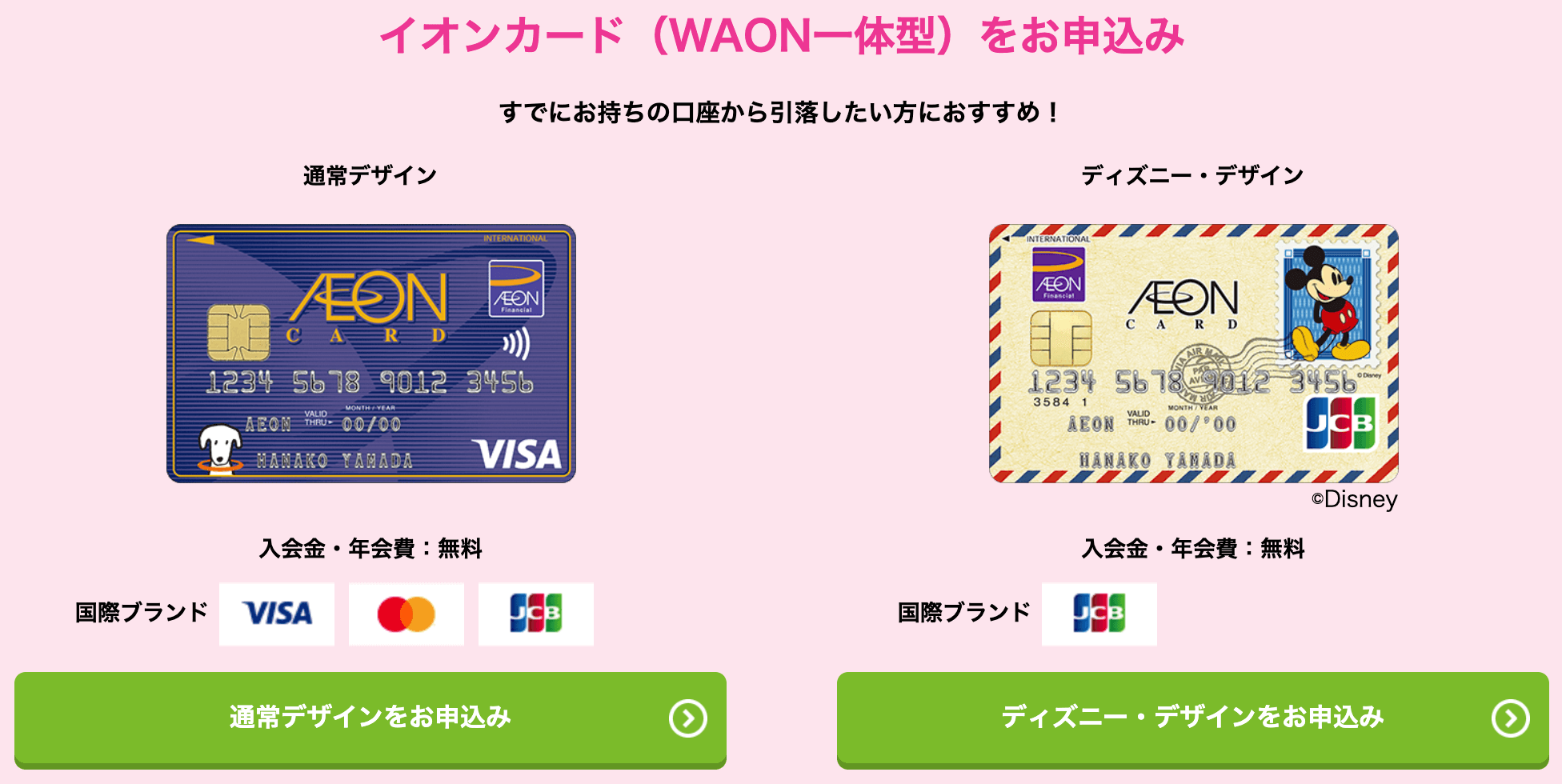 イオンカードの申し込み画面で券面デザインを確認