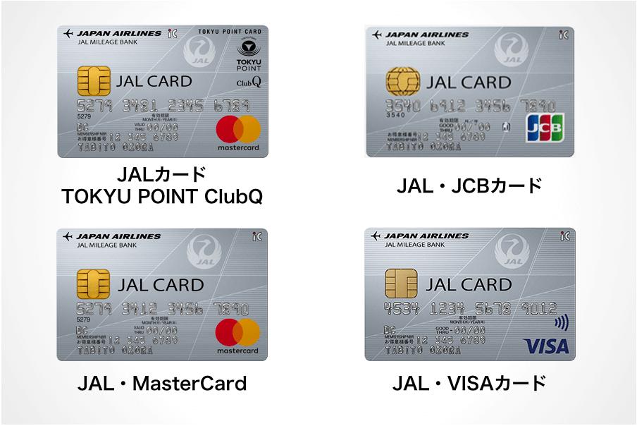 「JMB WAON」へのオートチャージでマイルがもらえるJALカード4種類の券面(2019年6月版)