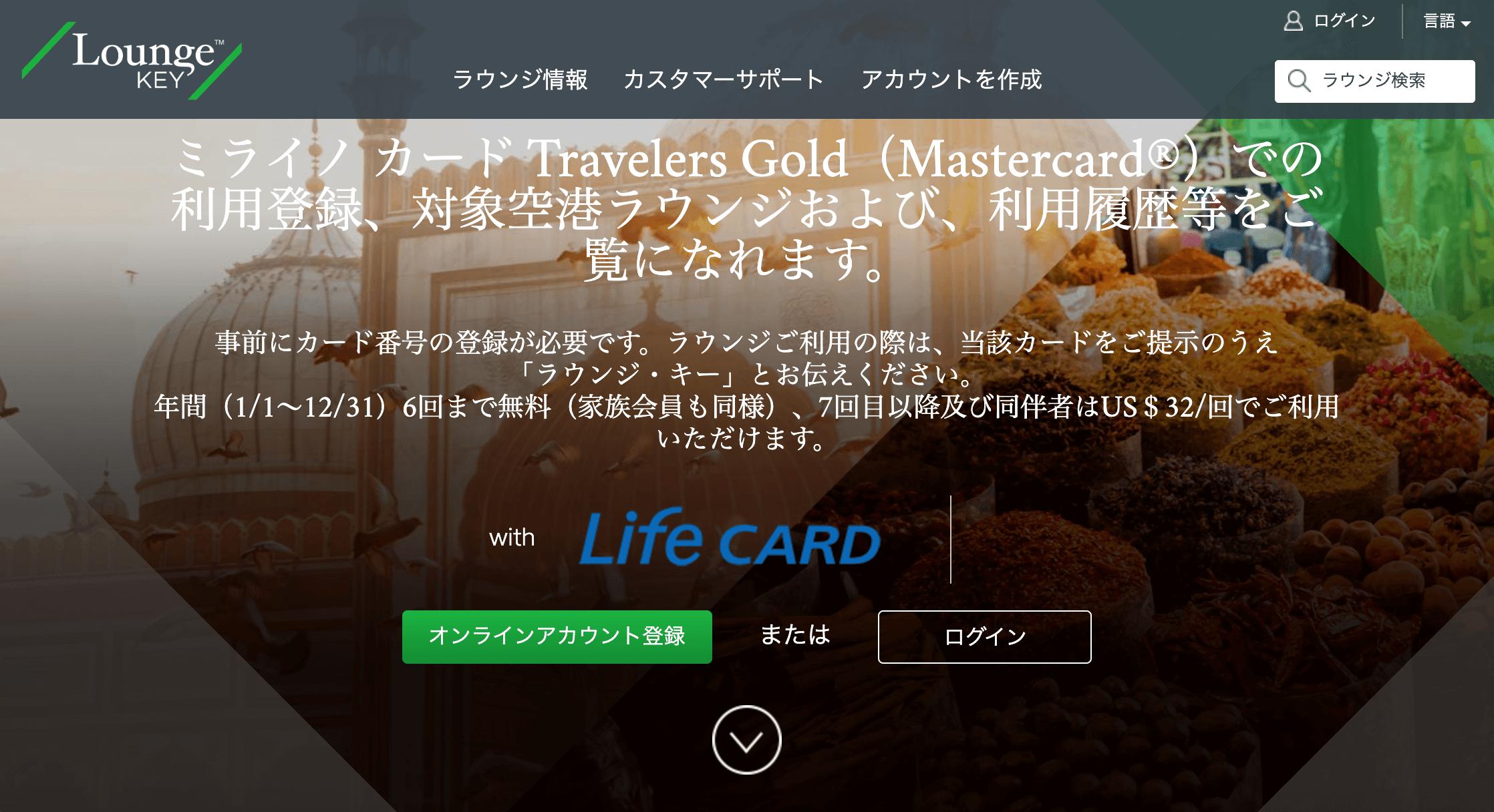 ミライノ カード Travelers Goldのラウンジ・キー(2019年10月版)