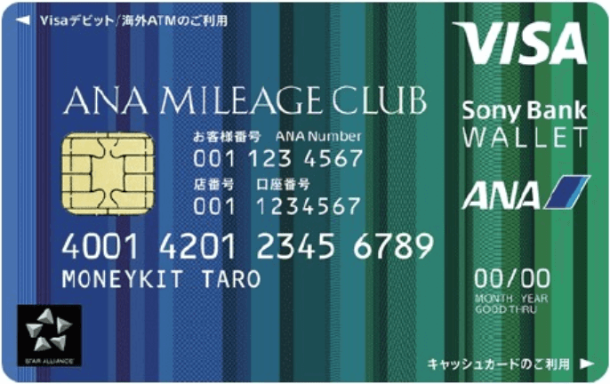 ANA マイレージクラブ: Sony Bank WALLETの券面
