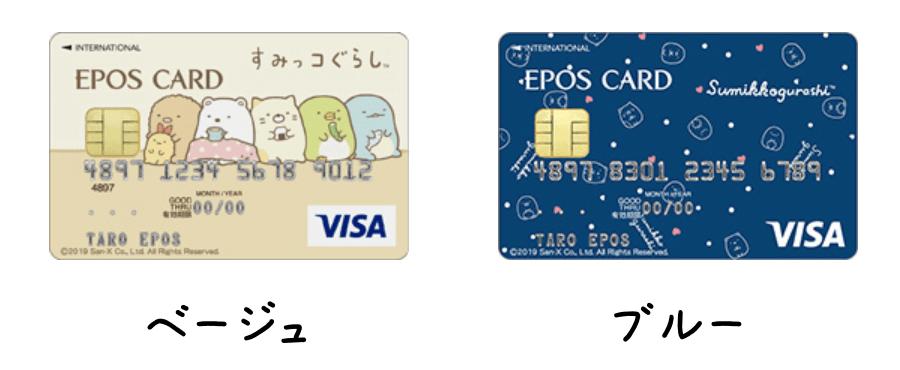 すみっコぐらしエポスカードの券面2種類