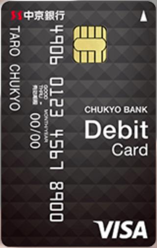 中京Visaデビットの券面
