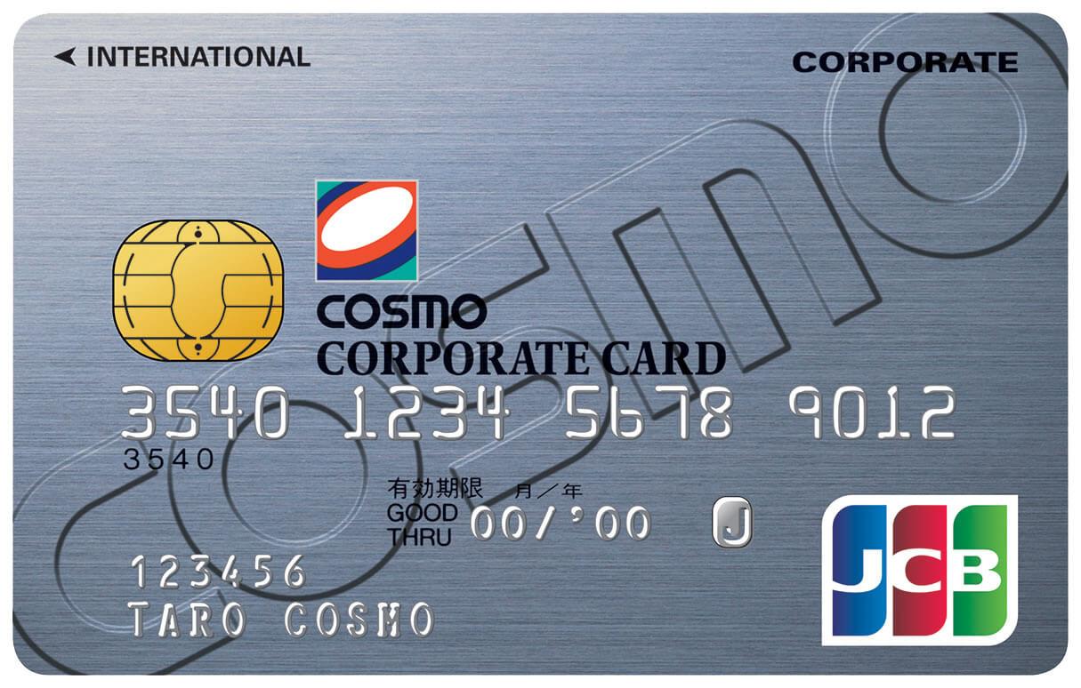 コスモコーポレートJCBカード 一般法人カードの券面(2019年9月版)