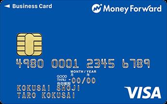 マネーフォワードビジネスVISAカードクラシックカードの券面