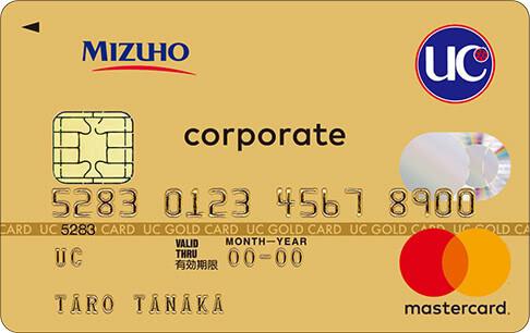 UCコーポレートカード(ゴールド)の券面