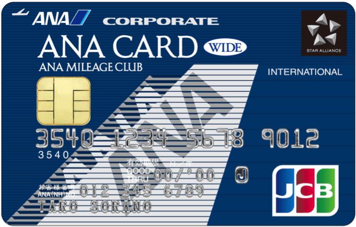 ANA JCB法人カード/ワイドカードの券面(2019年9月版)