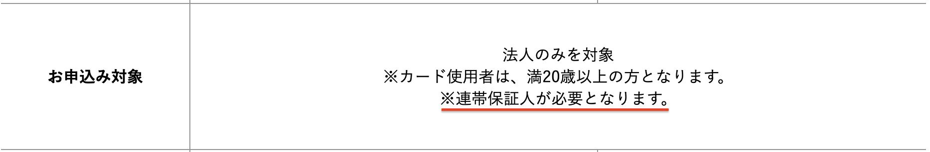 NTTファイナンスBizカードの申し込み対象