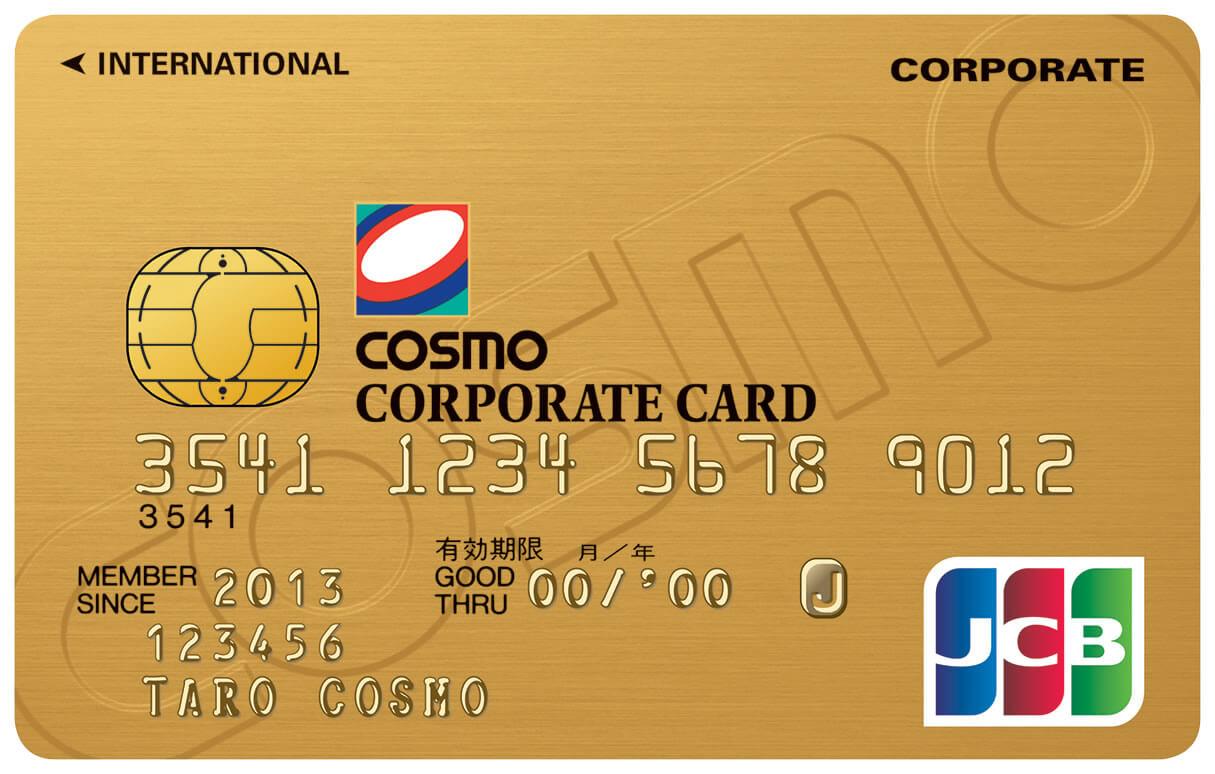 コスモコーポレートJCBカードゴールド法人カードの券面(2019年9月版)