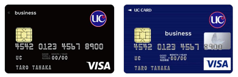 UC法人カード (一般)の券面2種類