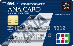ANA JCB法人カード/一般カードの券面(2019年9月版)