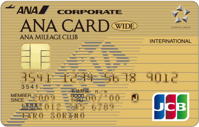 ANA法人ワイドゴールドカードの券面(2019年9月版)