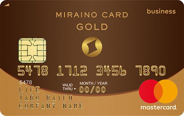 ミライノ カード Business GOLD ライトの券面