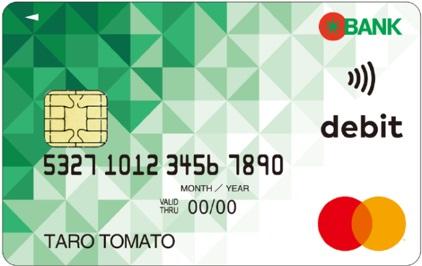 トマトMastercardデビットの緑券面