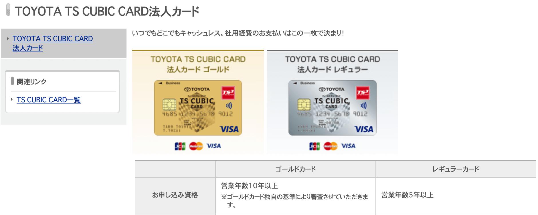 TOYOTA TS CUBIC CARD法人カードの申し込み条件