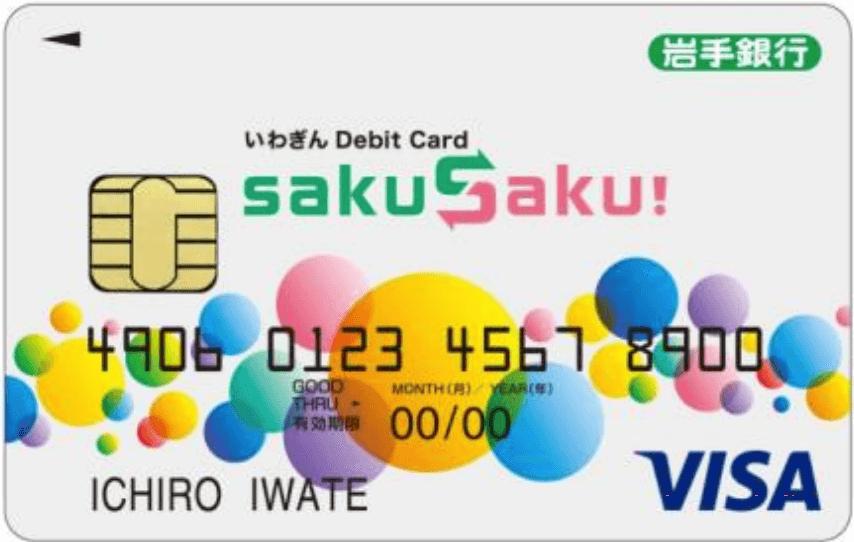 いわぎんデビットカードSakuSaku サ ク サ ク !の券面