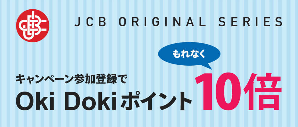 【JCB ORIGINAL SERIESパートナー】 ポイント10倍キャンペーン