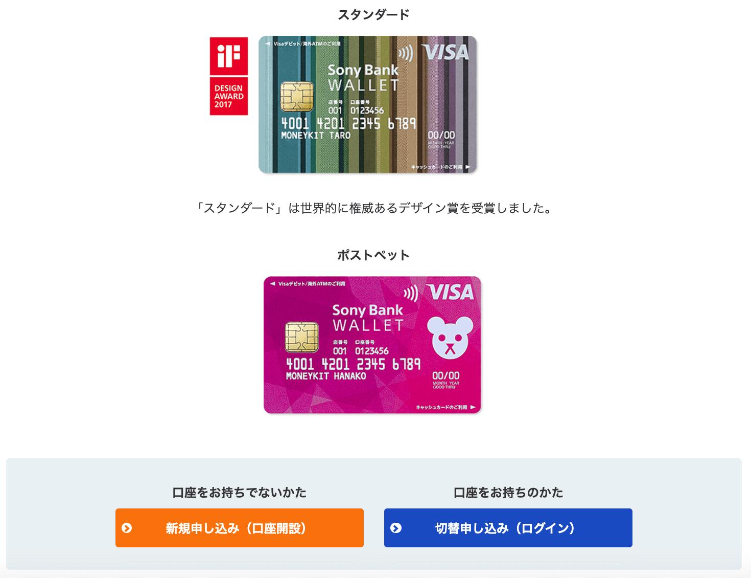 Sony Bank WALLET のお申し込み画面(2019年9月版)