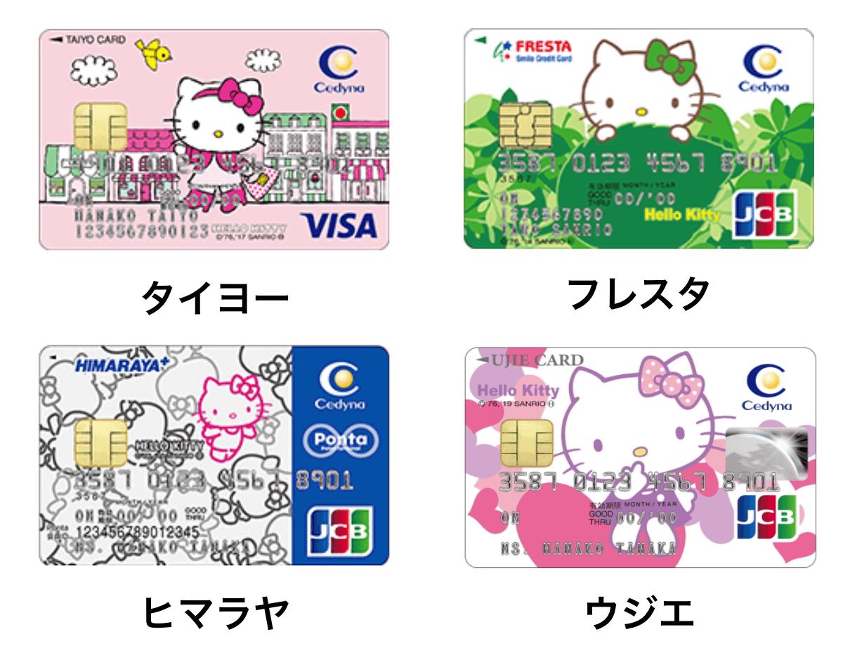 タイヨーカード、フレスタスマイルクレジットカード、ヒマラヤPontaカードPlus、ウジエカードのハローキティデザインクレジットカード